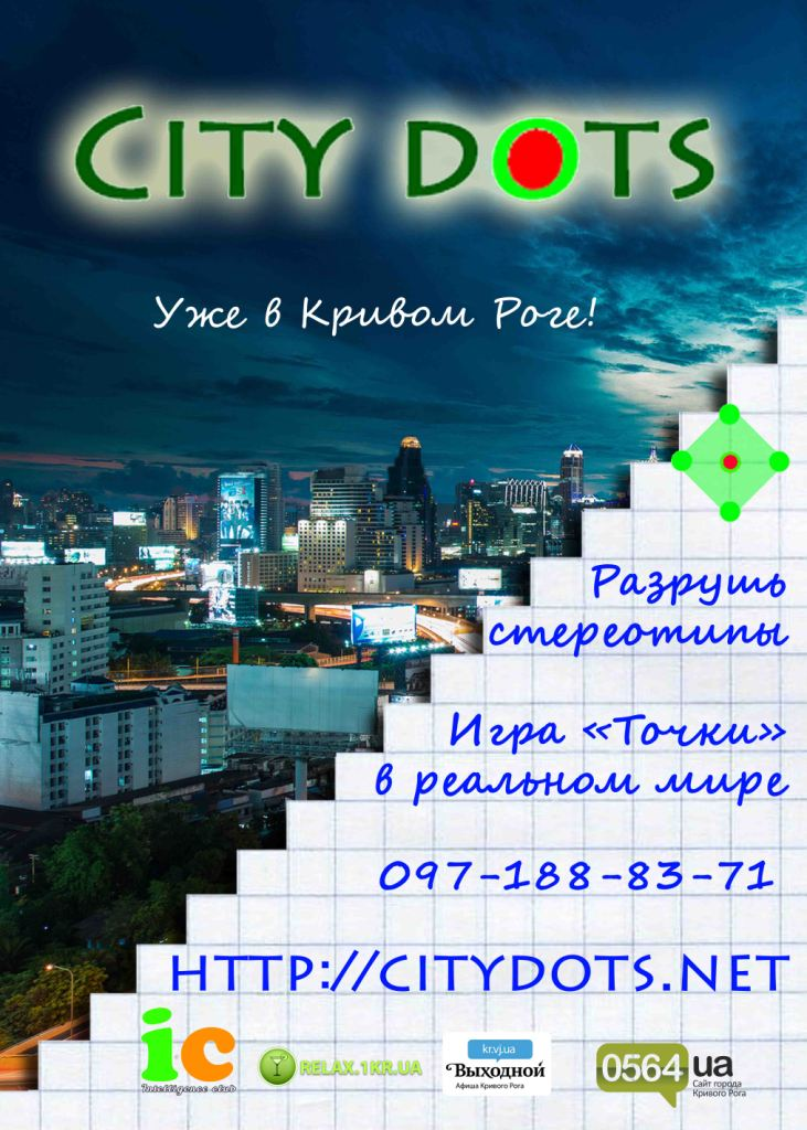"""City dots"" - новый проект Intelligence club"