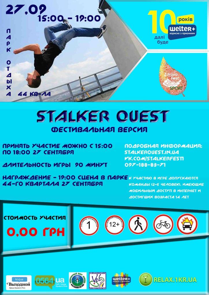 27 сентября STALKER Quest фестивальная версия