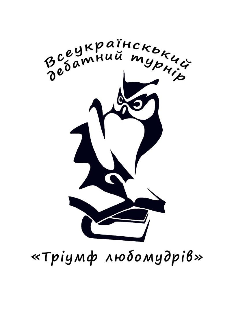 Всеукраїнський дебатний турнір ТРІУМФ ЛЮБОМУДРІВ