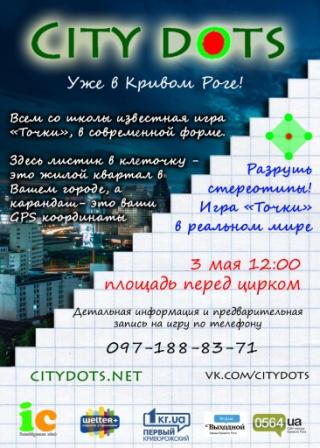 CITY DOTS 3 мая