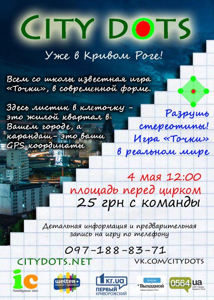 CITY DOTS переносится с 3 на 4 мая