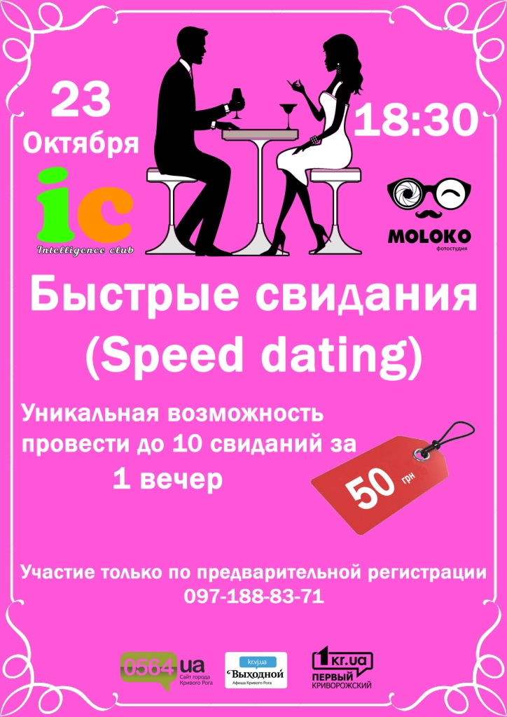 "23.10.2015 Быстрые свидания ""Speed dating"""
