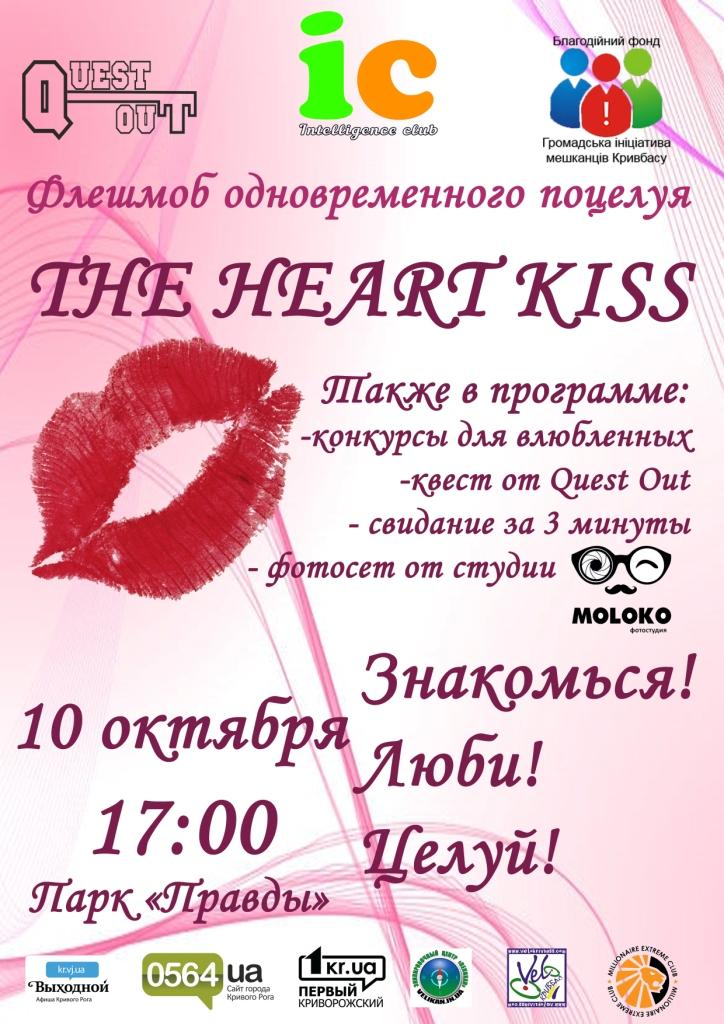 10.10.2015 Фестиваль поцелуев