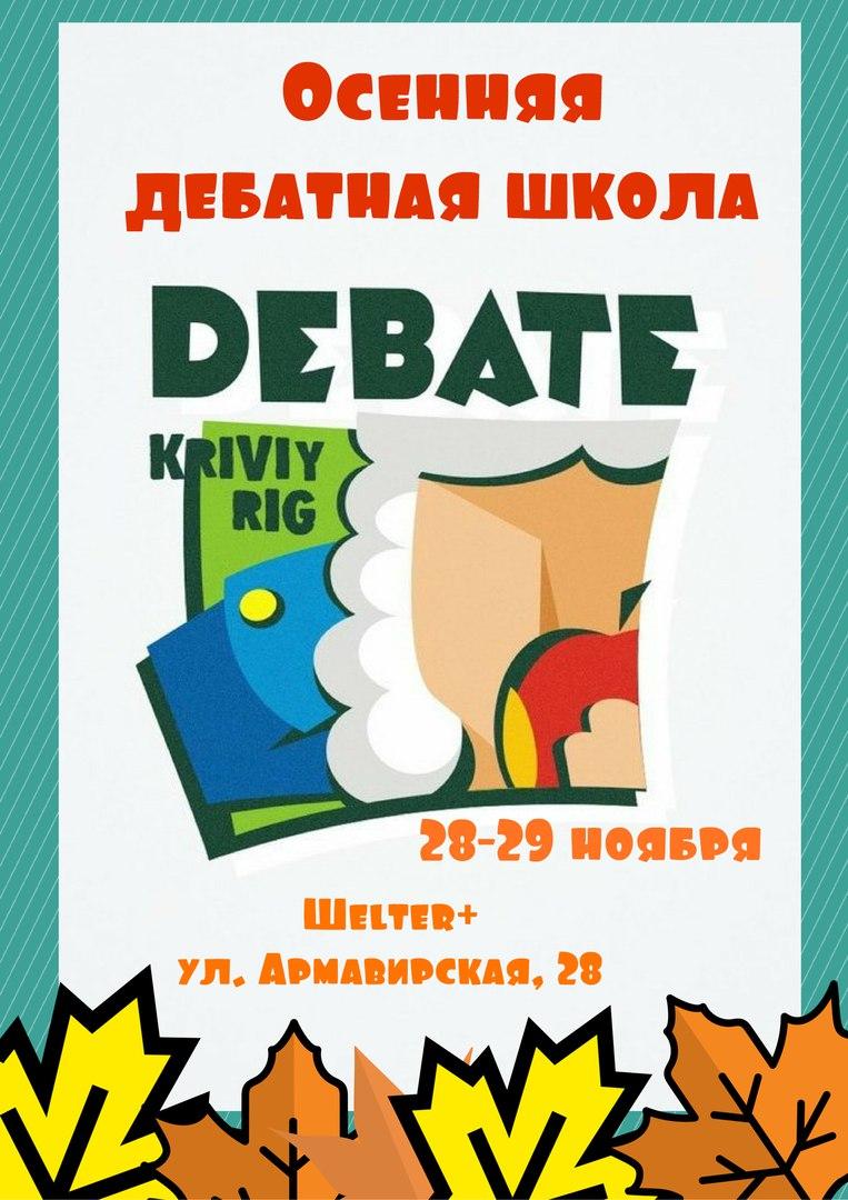 Осенняя Дебатная Школа 2015