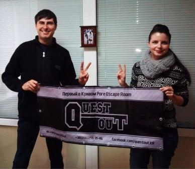 Quest Out или приключения в тайной комнате