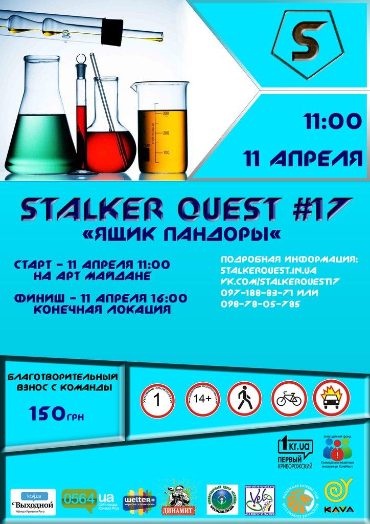 """Stalker Quest#17 - """"Ящик пандоры"""" переносится!"""