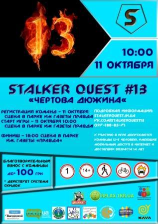 "STALKER Quest #13 ""Чертова Дюжина"""