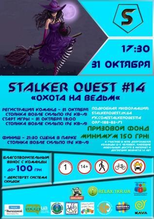 """STALKER Quest #14 """"Охота на ведьм"""""""