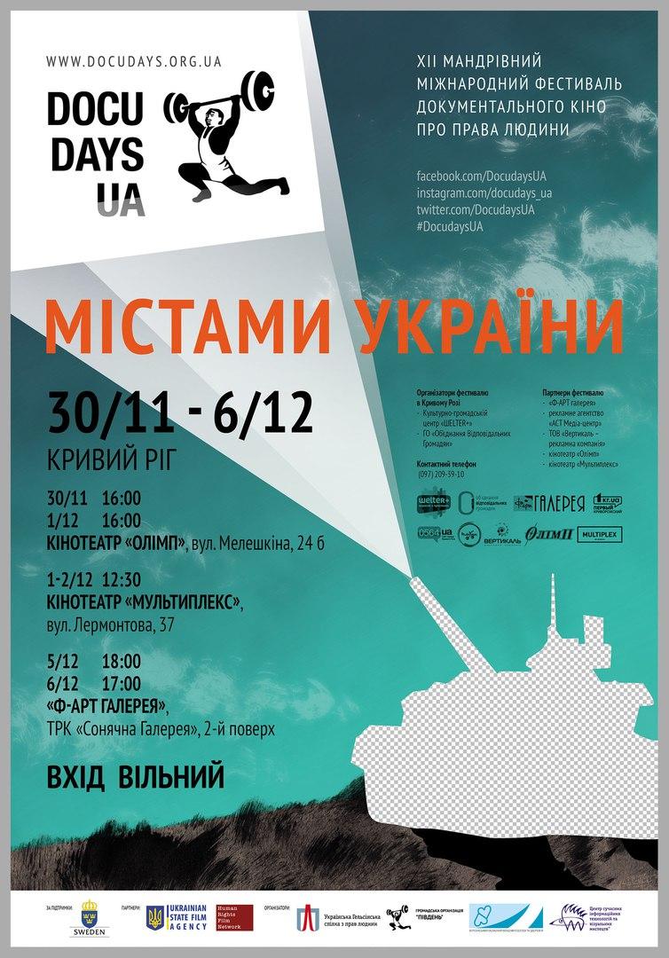 XII Мандрівний фестиваль Docudays UA