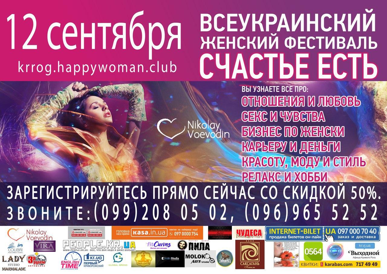 """Женский фестиваль """"Счастье есть!"""" в Кривом Роге!"""