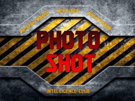 """Интерактивная игра для фотографов """"Photo Shot"""" comming soon..."""